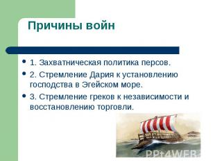 1. Захватническая политика персов. 1. Захватническая политика персов. 2. Стремле