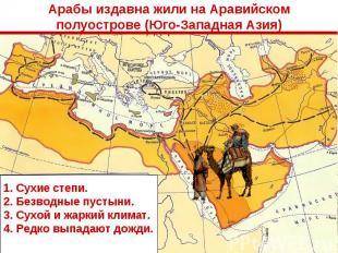 Арабы издавна жили на Аравийском полуострове (Юго-Западная Азия)