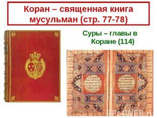 Коран – священная книга мусульман (стр. 77-78) Суры – главы в Коране (114)