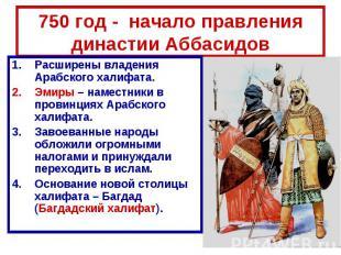 750 год - начало правления династии Аббасидов Расширены владения Арабского халиф