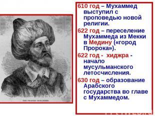 610 год – Мухаммед выступил с проповедью новой религии. 610 год – Мухаммед высту