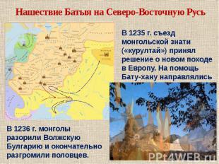 Нашествие Батыя на Северо-Восточную Русь