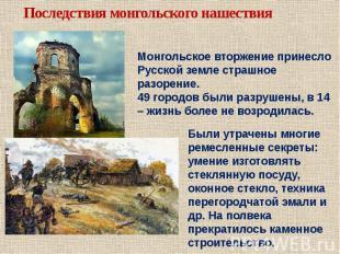 Последствия монгольского нашествия