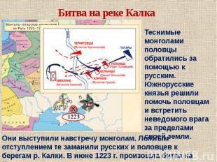 Битва на реке Калка