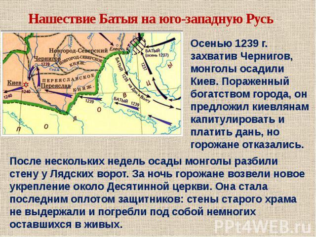 Нашествие Батыя на юго-западную Русь