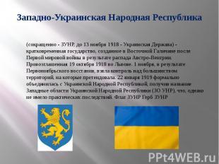 Западно-Украинская Народная Республика (сокращенно - ЗУНР, до 13 ноября 1918 - У