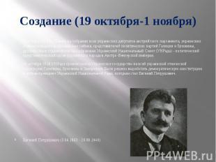 Создание (19 октября-1 ноября) 8 октября 1918 во Львове на собрании всех украинс
