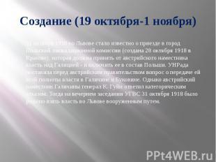 Создание (19 октября-1 ноября) 31 октября 1918 во Львове стало известно о приезд