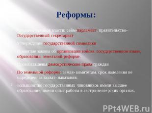 Реформы: Создание органов власти: сейм-парламент, правительство- Государственный
