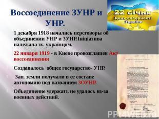 Воссоединение ЗУНР и УНР. 1 декабря 1918 начались переговоры об объединении УНР