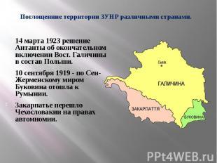 Поглощенние территории ЗУНР различными странами. 14 марта 1923 решение Антанты о