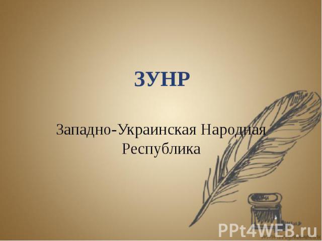 ЗУНР Западно-Украинская Народная Республика