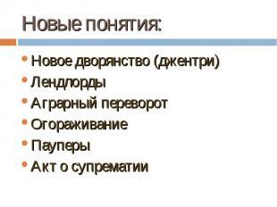 Новое дворянство (джентри) Новое дворянство (джентри) Лендлорды Аграрный перевор