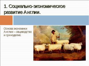 Основа экономики Англии – овцеводство и сукноделие. Основа экономики Англии – ов