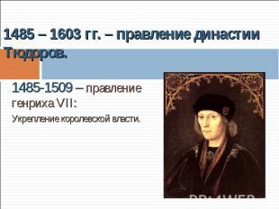 1485-1509 – правление генриха VII: 1485-1509 – правление генриха VII: Укрепление