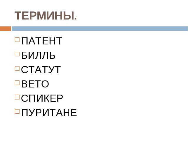ПАТЕНТ ПАТЕНТ БИЛЛЬ СТАТУТ ВЕТО СПИКЕР ПУРИТАНЕ