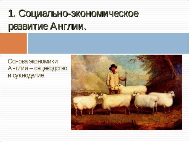 Основа экономики Англии – овцеводство и сукноделие. Основа экономики Англии – овцеводство и сукноделие.