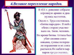 4.Великое переселение народов. В 451 г. римляне собрали огромную армию и дви-нул