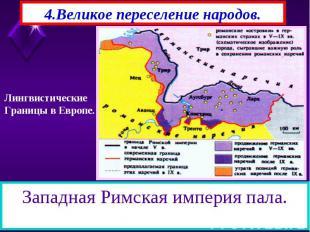 4.Великое переселение народов. В начале VI века германцы расселились на огромной
