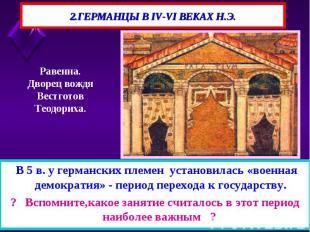 2.ГЕРМАНЦЫ В IV-VI ВЕКАХ Н.Э.