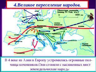 4.Великое переселение народов. В 4 веке из Азии в Европу устремились огромные по