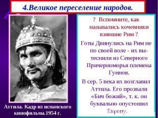 4.Великое переселение народов. ? Вспомните, как назывались кочевники взявшие Рим