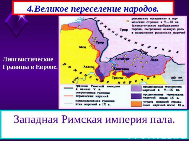 4.Великое переселение народов. В начале VI века германцы расселились на огромной территории, принадлежавшей раньше Западной Римс-кой Империи и создали там свои государства.