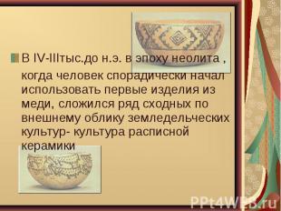 В IV-IIIтыс.до н.э. в эпоху неолита , В IV-IIIтыс.до н.э. в эпоху неолита , когд