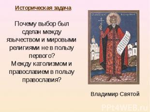Владимир Святой Владимир Святой