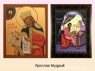 Ярослав Мудрый Ярослав Мудрый