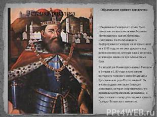 Образование единого княжества Объединение Галиции и Волыни было совершено волынс