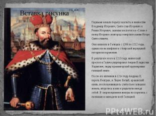 Первыми начали борьбу за власть в княжестве Владимир Игоревич, Святослав Игореви