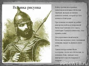 Войну против иностранных захватчиков возглавил Мстислав Удатный, выходец из мелк