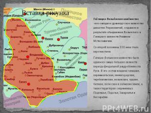 Га лицко-Волы нское кня жество -юго-западное древнерусское княжество династии Рю