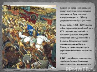 Даниил, не найдя союзников, сам воевал против монголов, отражал нападение на Луц