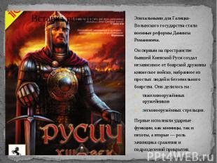 Эпохальными для Галицко-Волынского государства стали военные реформы Даниила Ром