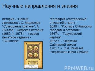 """Научные направления и знания история - """"Новый летописец"""", С. Медведев"""