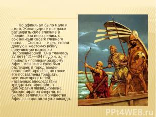 Но афинянам было мало и этого. Желая укрепить и даже расширить свое влияние в Гр