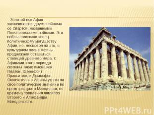 Золотой век Афин заканчивается двумя войнами со Спартой, названными Пелопонесски