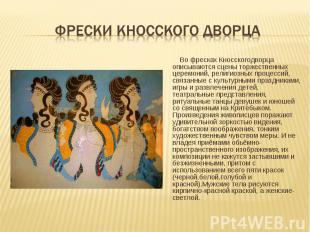 Во фресках Кносскогодворца описываются сцены торжественных церемоний, религиозны