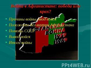 Причины войны, ввод войск Причины войны, ввод войск Положение дел внутри Афганис