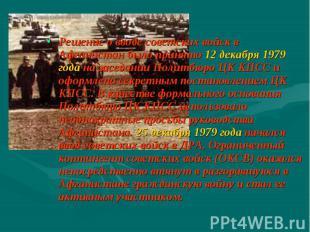 Решение о вводе советских войск в Афганистан было принято 12 декабря 1979 года н