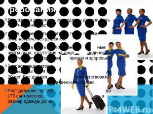 Требования Требования Девушка на должность стюардессы должна быть приятной внешн