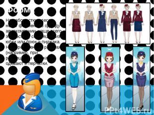 Форма Форма На работе стюардессы носят форменную одежду авиакомпании, чаще всего