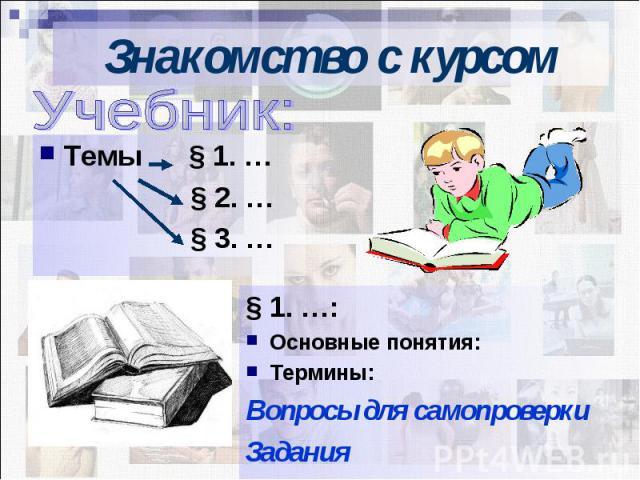 Знакомство с курсом Темы § 1. … § 2. … § 3. …