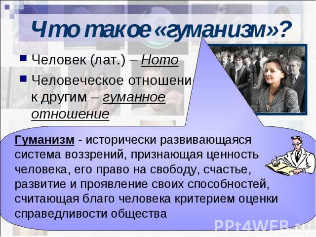 Человек (лат.) – Homo Человек (лат.) – Homo Человеческое отношение к другим – гуманное отношение