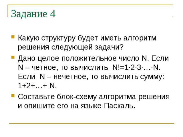 Решение задач на целое число решение онлайн задач по математической физике
