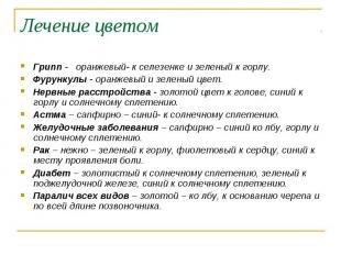 Лечение цветом Грипп - оранжевый- к селезенке и зеленый к горлу. Фурункулы - ора