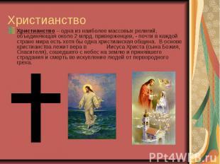 Христианство Христианство – одна изнаиболее массовыхрелигий, объедин