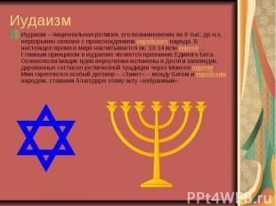 Иудаизм Иудаизм – национальная религия, его возникновение во II тыс. до н.э. нер